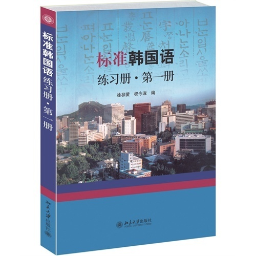 自学韩国语,已经买了标准韩国语想买练习册,这