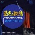 蓝色激情 2011疯潮2