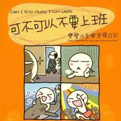 can i slip away from work 可不可以不要上班