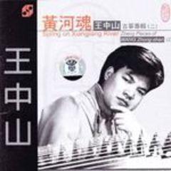 黄河魂-王中山古筝专辑(二)