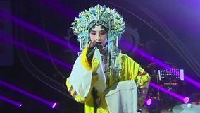 明月几时有 国色天香 现场版 2014/02/22