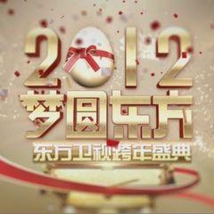东方卫视2012跨年盛典