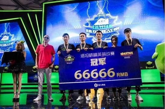 巨人网络球球大作战塔坦杯三周年 史玉柱曾为冠军颁奖