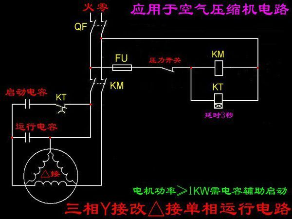 三相380v2.2kw空压机电机怎样改成单相运行