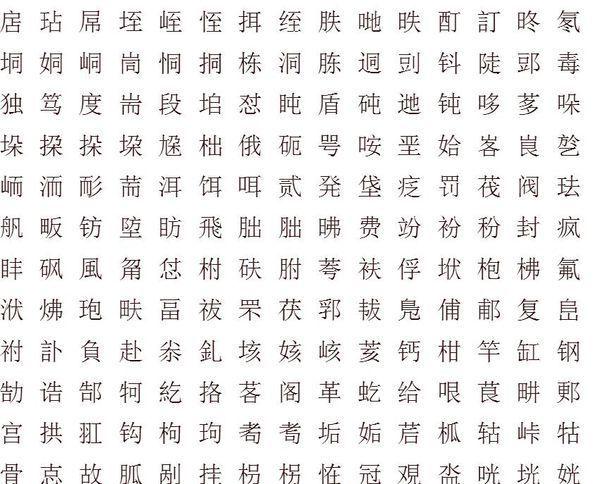 九画的汉字有哪些?_360问答