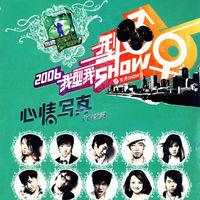 2006型男show女