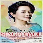 sing for you 精选
