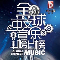 全球中文音乐榜上榜 第七期