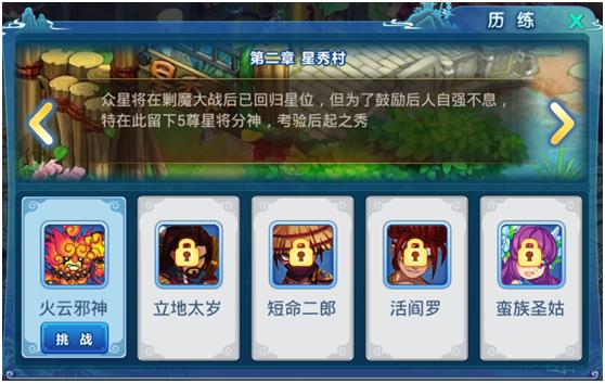 《水浒Q传》历练副本攻略(第二章) 详解怎么玩