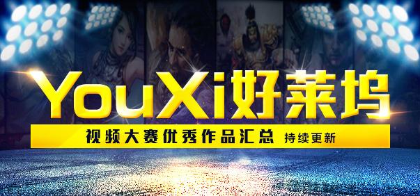 YouXi好莱坞