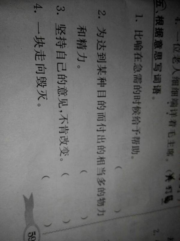 www.fz173.com_毛主席在花山读后感。