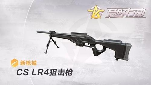 [荒野行动PC] 荒野行动CSLR4狙击枪曝光介绍 详解怎么玩