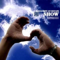 湘·show