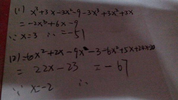 两道化简帮忙题!初二数学!(v数学好多,计算分担斗金斗视频图片