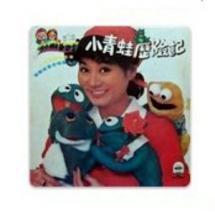 小青蛙历险记-张小燕说故事-儿歌