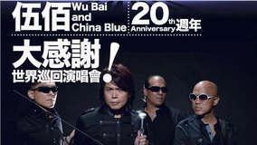 伍佰 生命的现场20周年大感谢台北演唱会