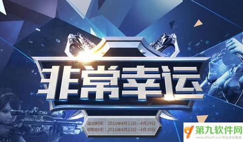 cf翔龙手斧视频_CF春节版本爆料新地图新武器强势来袭