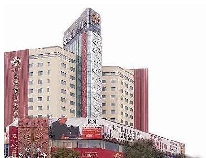 南京米兰假日大酒店外观图片