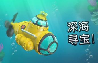 [海岛奇兵] 《海岛奇兵》潜水艇使用攻略 详解怎么玩