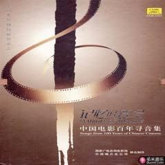 记忆的符号-中国电影百年寻音集 cd1新中华进行曲