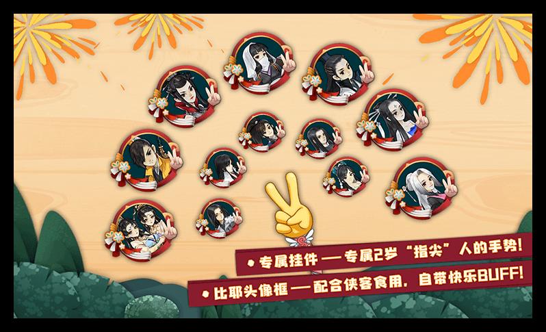 《剑网3:指尖江湖》周年庆狂欢!以歌诠释共闯指尖