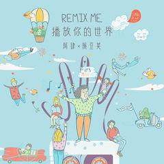 remix me 播放你的世界