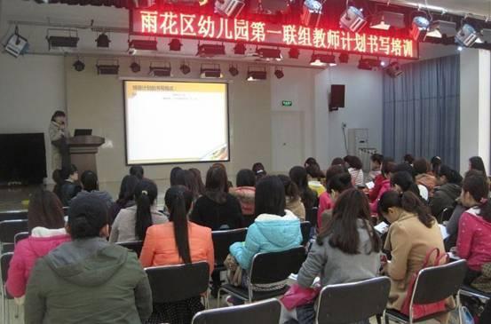 长沙市雨花区教育局第一幼儿园