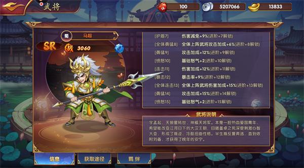 """骠骑将军来也 《龙之剑圣》将领""""马超""""介绍"""