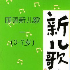 3-7岁国语新儿歌1