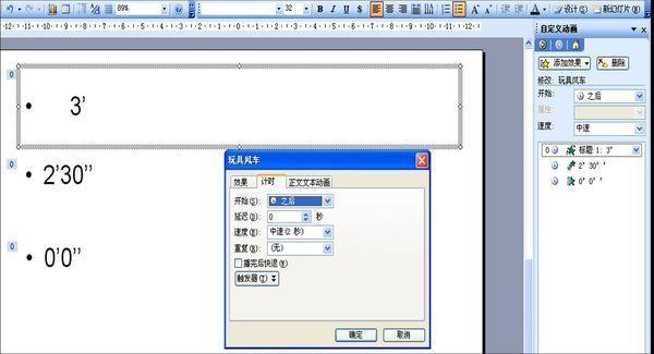 用word做电子小报利用画图软件制作的边框后复制到word内怎.
