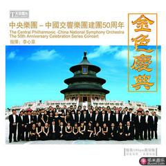 中国交响乐团建团50周年-金色庆典