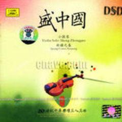20世纪中华乐坛名人名曲盛中国小提琴新疆之春