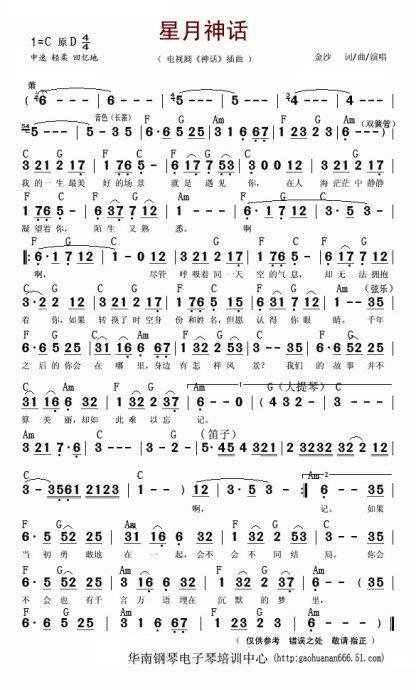 我要《星月神话》电子琴的乐谱,不要五线谱的