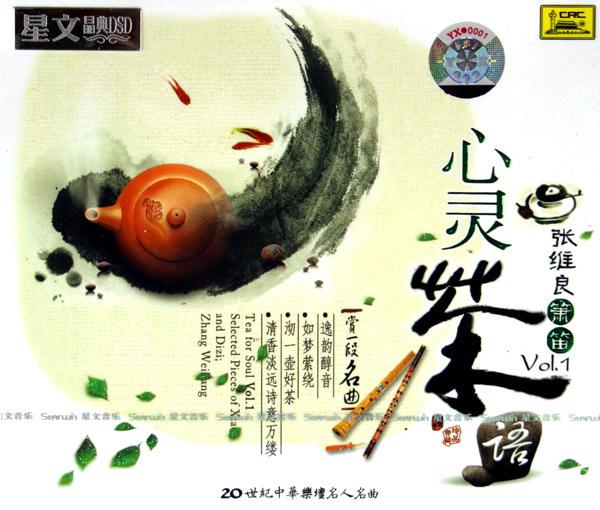 1983年创作的笛子独奏曲 太湖春>获中国音乐学院首届创作比赛二等奖