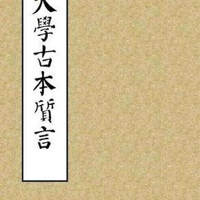 传统文化讲座之七《大学古本质言》