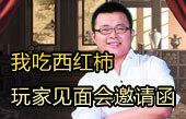 """5月28日""""我吃西红柿""""玩家见面会邀请函"""