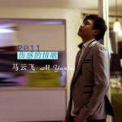2011的伤感情歌